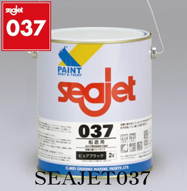 39585-98【SEA JET・シージェット037】船底塗料 2L・中国塗料(クルージング用)SEAJET037 ボ-ト ヨット seajet