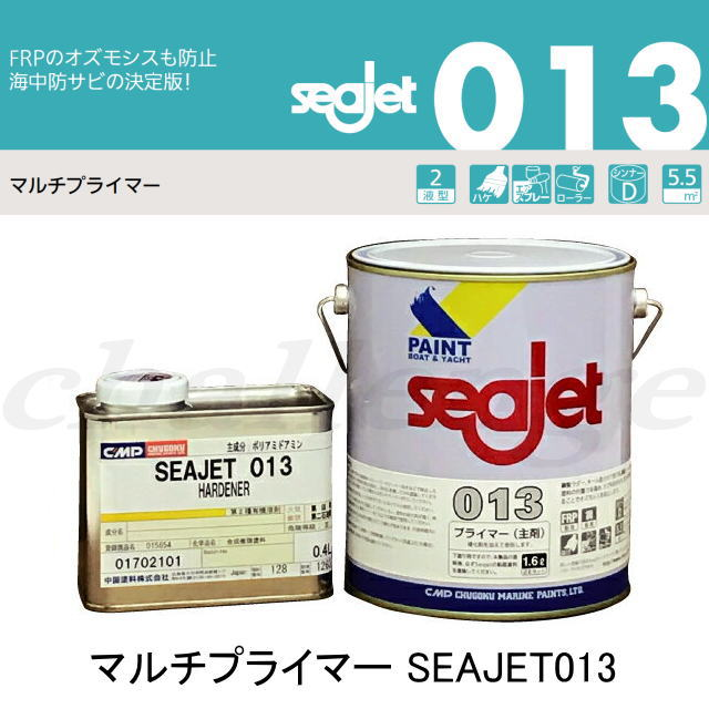 FRPオズモシス防止用 ボ-ト ヨット seajet 98206 JET 送料無料激安祭 シージェット013 予約販売品 マルチプライマー2リットルSET SEA