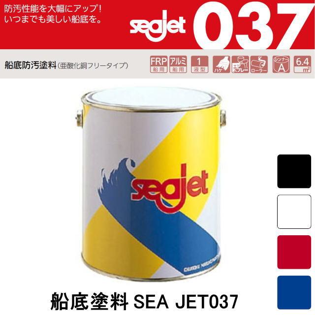 《加水分解型》亜酸化銅フリータイプ 39585-98 SEA JET シージェット037 売り込み 船底塗料 2L 大好評です クルージング用 ボ-ト ヨット 中国塗料 SEAJET037 seajet