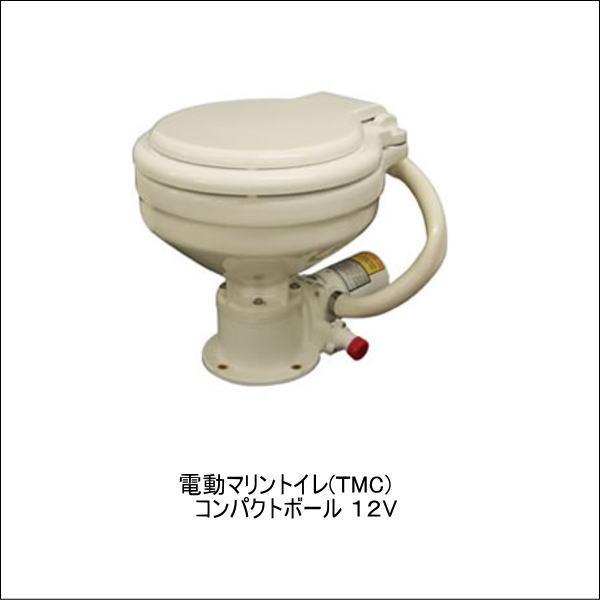 40540 電動マリントイレ【TMC】コンパクトボウル 12V 船舶用 電動水洗式 陶器製