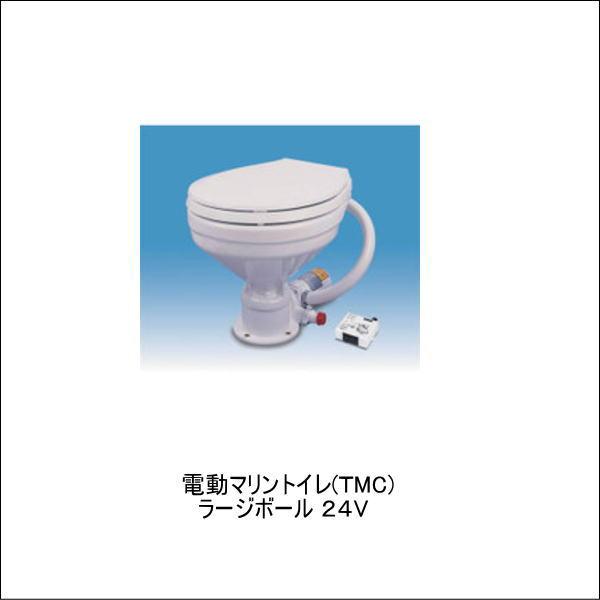 電動マリントイレ【TMC】ラージボウル 24V 船舶用 電動水洗式 陶器製 テンダリ-クロ-ズ仕様