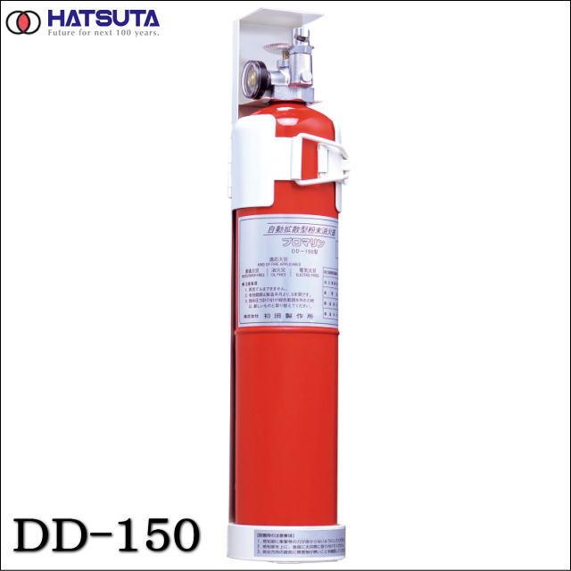 【プロマリン】自動拡散型粉末消火器 DD-150・91235