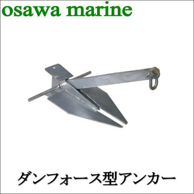 【大沢商会オリジナル】ダンフォース型アンカー15kg・26408