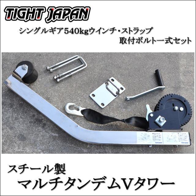 【TIGHT JAPAN・タイトジャパン】スチール製マルチタンデムVタワー・0301-02