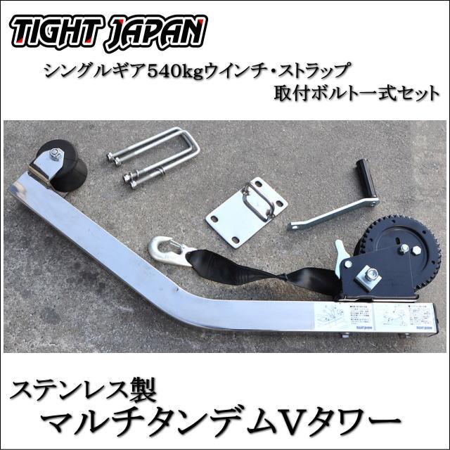 【TIGHT JAPAN・タイトジャパン】ステンレス製マルチタンデムVタワー・0301-05