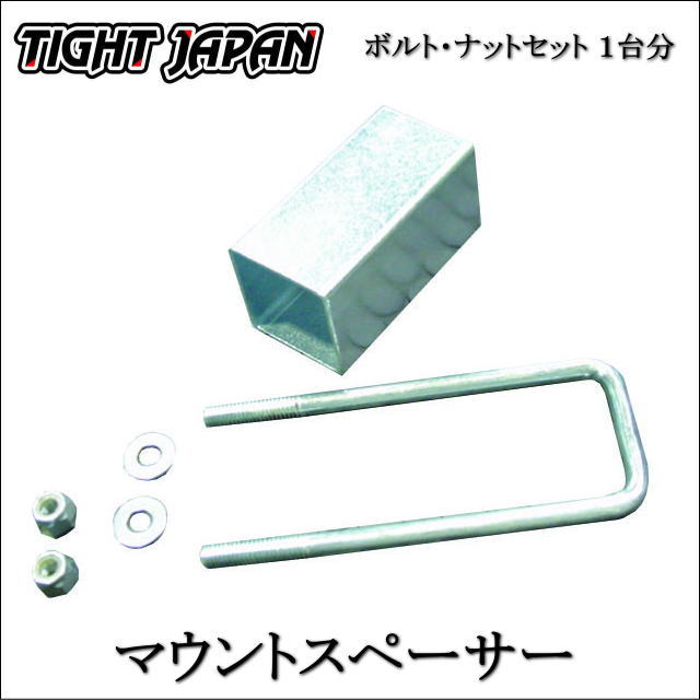 【TIGHT JAPAN・タイトジャパン】マウントスペーサー(普通車用)ボルト・ナット1台分・0493-01