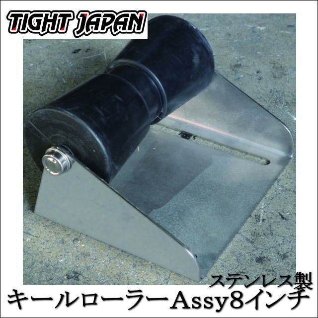 【TIGHT JAPAN・タイトジャパン】ステンレス製キールローラーAssy8インチ・0757-02