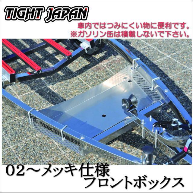 【TIGHT JAPAN・タイトジャパン】フロントボックス・'02~軽自動車用メッキ仕様・0704-08