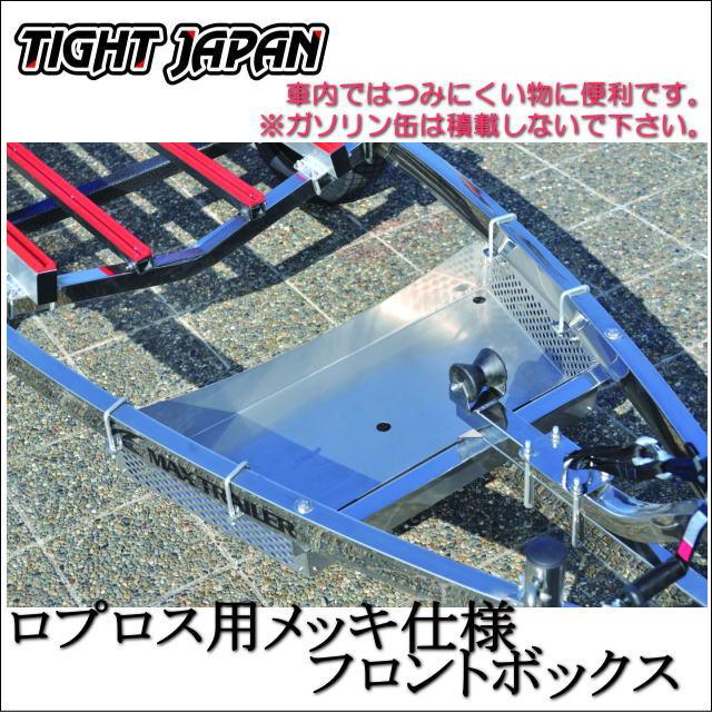 【TIGHT JAPAN・タイトジャパン】フロントボックス・ロプロス用メッキ仕様・0704-09