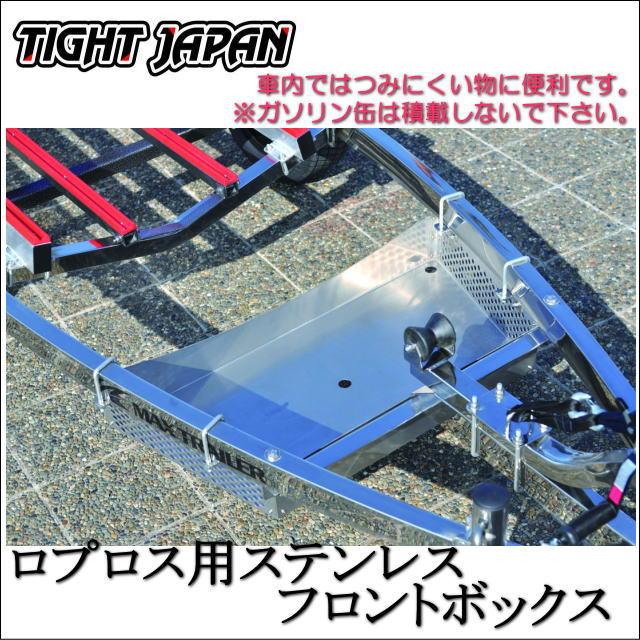 【TIGHT JAPAN・タイトジャパン】フロントボックス・ロプロス用ステンレス・0704-11