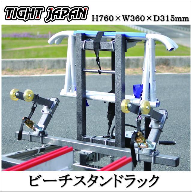 【TIGHT JAPAN・タイトジャパン】ビーチスタンドラック・0704-20