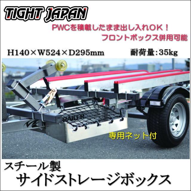 【TIGHT JAPAN・タイトジャパン】スチール製サイドストレージボックス 専用ネット付・0704-21