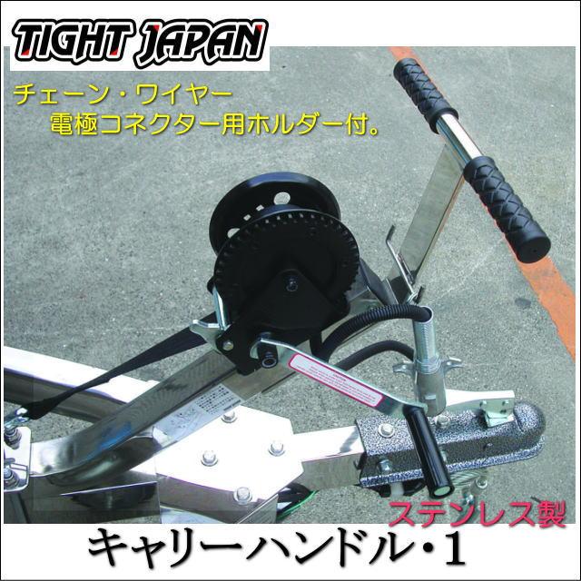 【TIGHT JAPAN・タイトジャパン】キャリーハンドル-1・0719-00