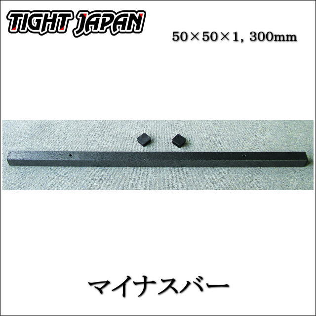 【TIGHT JAPAN・タイトジャパン】マイナスバー・0304-02