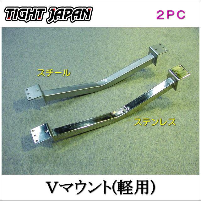 【TIGHT JAPAN・タイトジャパン】スチール製Vベットマウント(軽用)2PC・0401-01