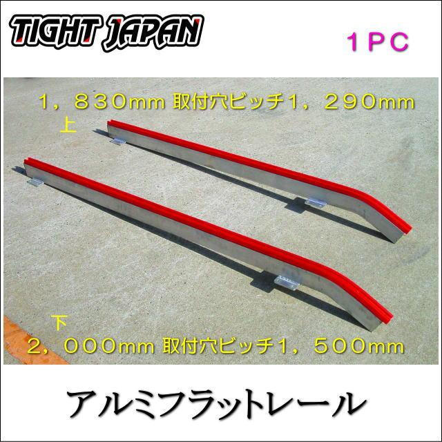 【TIGHT JAPAN・タイトジャパン】アルミフラットレール・2,000mm(小型/普通車)0406-03