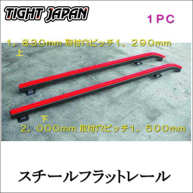 【TIGHT JAPAN・タイトジャパン】スチールフラットレール・2,000mm(小型/普通車)0407-01
