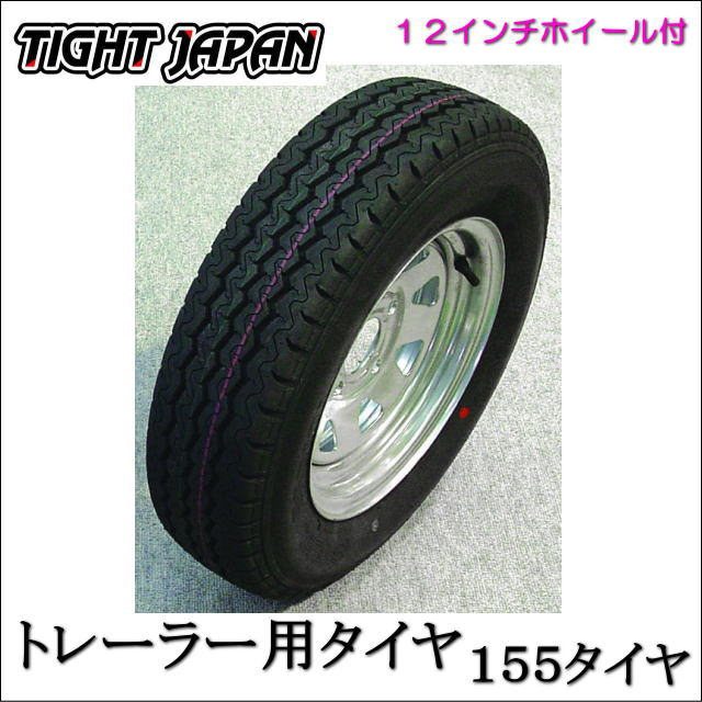 【TIGHT JAPAN・タイトジャパン】トレーラー用タイヤ・155タイヤ 1PC・0501-00