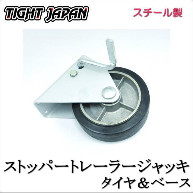 【TIGHT JAPAN・タイトジャパン】スチール製ストッパートレーラージャッキタイヤ&ベース・0702-01