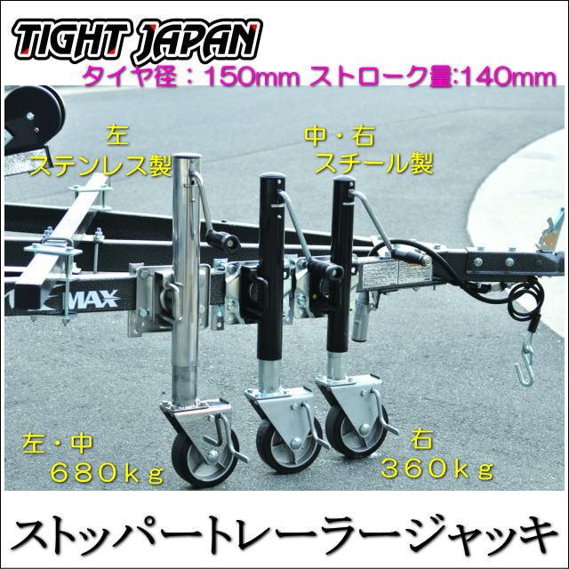 【TIGHT JAPAN・タイトジャパン】スチール製ストッパートレーラージャッキ・0702-00