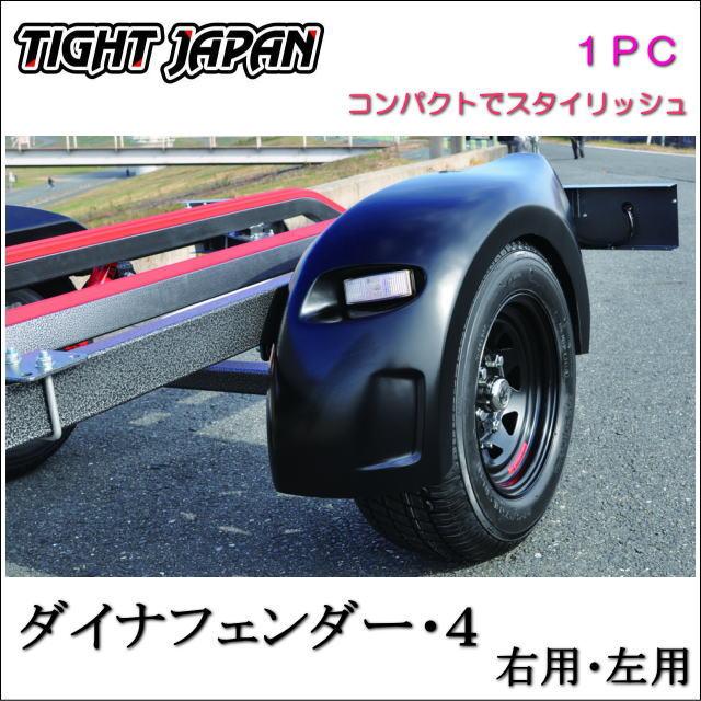 【TIGHT JAPAN・タイトジャパン】ダイナフェンダー タイプ4・0503-24・25