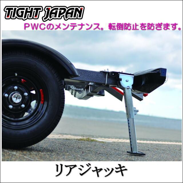 【TIGHT JAPAN・タイトジャパン】リアジャッキ・0703-01