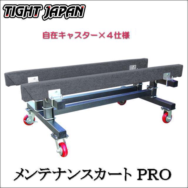 【TIGHT JAPAN・タイトジャパン】メンテナンスカート PRO(自在キャスター×4仕様)0716-03
