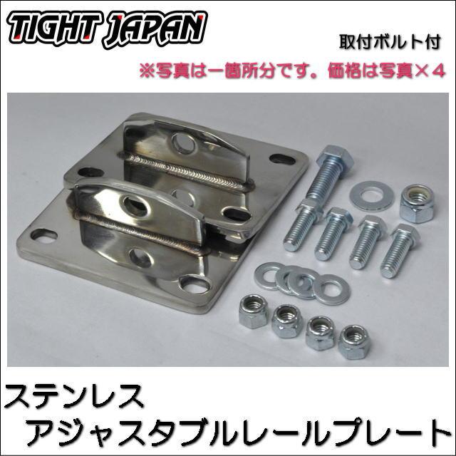 【TIGHT JAPAN・タイトジャパン】ステンレス製アジャスタブルレールプレート・0408-01