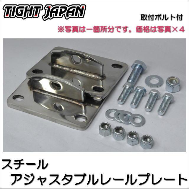 【TIGHT JAPAN・タイトジャパン】スチール製アジャスタブルレールプレート・0408-00