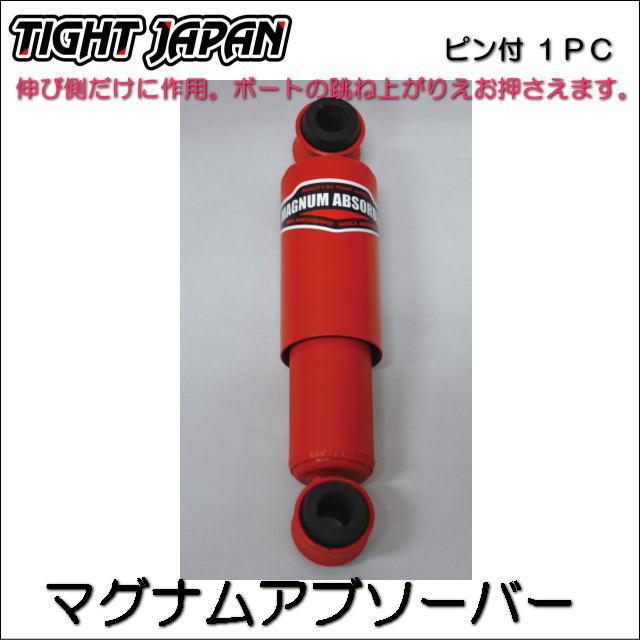 【TIGHT JAPAN・タイトジャパン】マグナムアブソーバーアブソーバー・0601-00