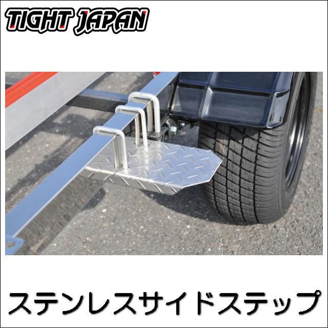 【TIGHT JAPAN・タイトジャパン】ステンレスサイドステップ・0708-10