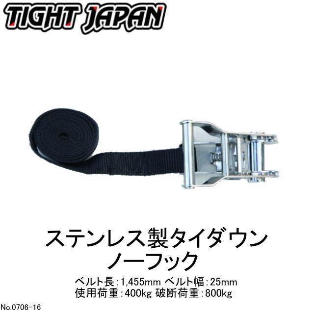 爆買い新作 《トレーラーパーツ》タイダウン TIGHT JAPAN ノーフック タイトジャパン 0706-16ステンレス製タイダウン 買い取り