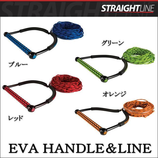 《ウエイクボード 宅配便送料無料 ハンドル ライン》 《新作》 STRAIGHT ストレ-トライン 引っ張り物《EVA 送料無料限定セール中 ライン》各4色 LINE HANDLE