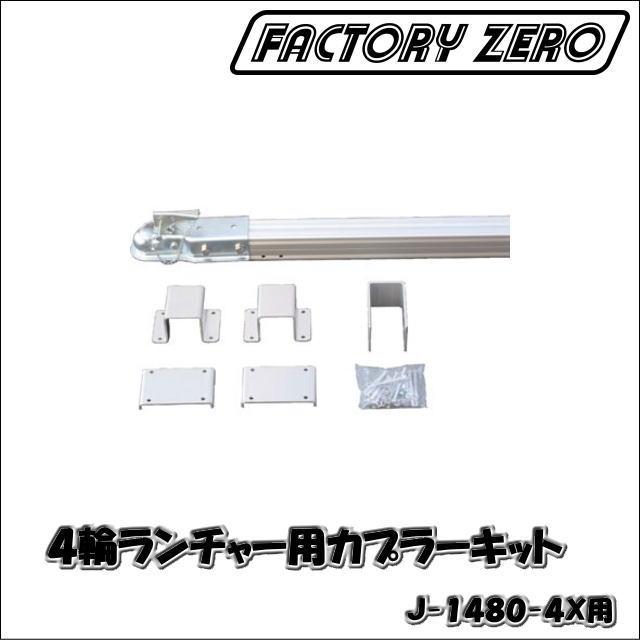 ★FACTORY ZERO・ファクトリーゼロ★ジェットランチャー 4輪用カプラ-キット★JL268