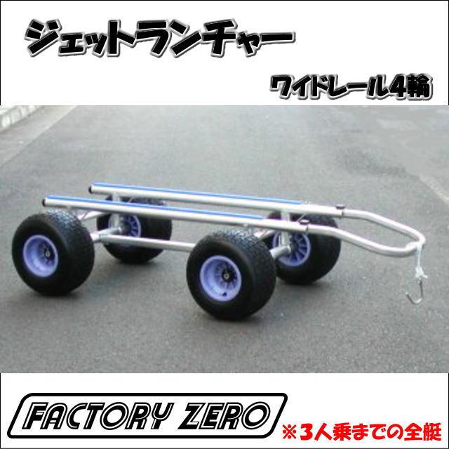 ★FACTORY ZERO・ファクトリーゼロ★PWCジェットランチャー 4輪★J-1480-4X注:送料別途