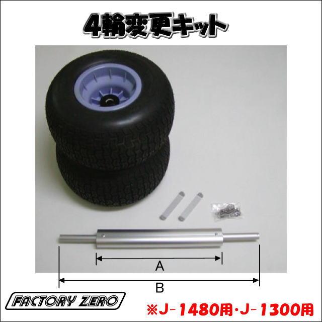 ★FACTORY ZERO・ファクトリーゼロ★ジェットランチャー用 4輪変更キット★