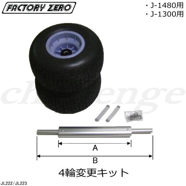 FACTORY ZERO ファクトリーゼロ 当店限定販売 4輪変更キット 送料別途商品 代引き不可 高級品 送料無料対象外商品です JL222 JL223