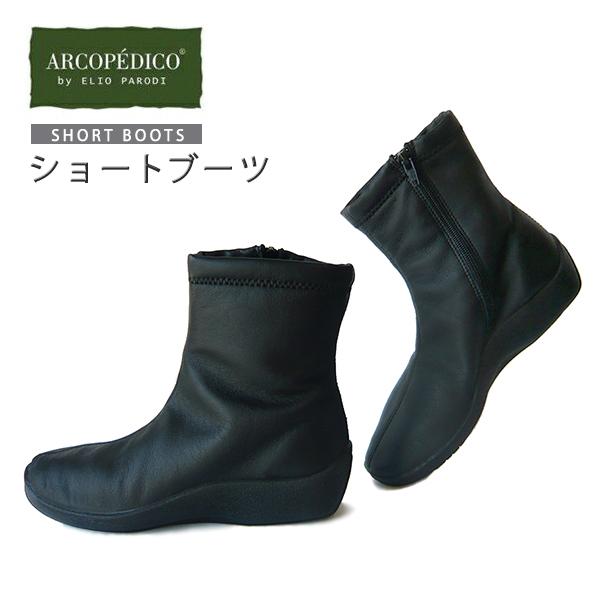 ARCOPEDICO ショート ブーツ 内側ファスナー付き とっても軽い エリオさんの靴 超歓迎された アルコペディコ ショートブーツ 靴 L8 プレーンブラック 限定モデル L ライン 送料無料 ポルトガル製 ラメブラック サイズ交換 返品不可