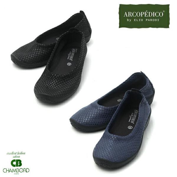 エリオさんの靴 アルコペディコ ARCOPEDICO 靴 L15 バレリーナ ジオ1 GEO1 ポルトガル製 ブラック/ネイビー 【サイズ交換 対応/GEO1 黒・ネイビー】