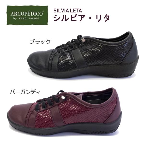 エリオさんの靴 アルコペディコ ARCOPEDICO リラックスライン&L'ライン SILVIA LETA シルヴィア シルビア リタ ポルトガル製 スニーカー[サイズ交換・返品の送料はお客様負担です]