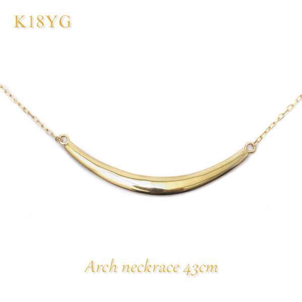 K18 スマイル ネックレス 約43cm 月形 アーチ ネックレス バーネックレス 18金 イエローゴールド K18YG /ホワイトゴールド K18WG アーチ部分約3.1cmの可愛いタイプ【楽ギフ_メッセ入力】受注生産