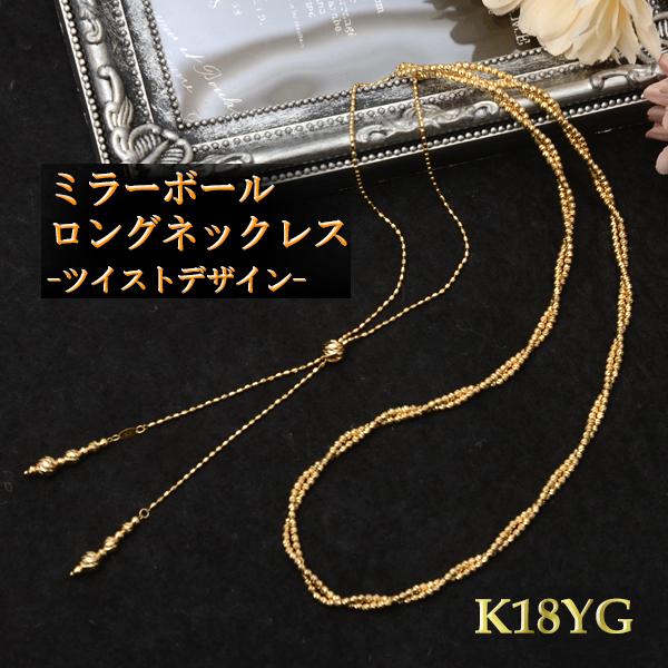 スーパーSALE 18金 ミラーボール ねじれ 2連ネックレス ツイストモチーフ スクリュー ネックレス スライド式 アレンジ自由自在 デザイン ネックレス K18ネックレス ロングネックレス 約70cm~約40cm 頭から被れる・着脱簡単フリーチェーン
