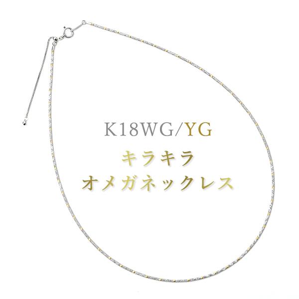 オメガネックレス K18YG K18WG/YG K18WG k18ネックレス 約46.5cm (本体41.5cm +調節チェーン5cm) 18金 オメガ ネックレス【楽ギフ_のし】【楽ギフ_メッセ入力】
