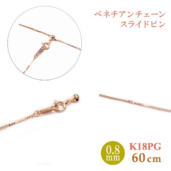 ロングネックレス 約60cm スライドピン ベネチアン チェーン ネックレス 0.8mm幅 18金ピンクゴールド K18PG K18ネックレス レディース
