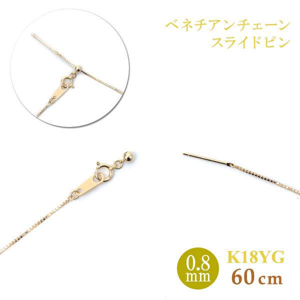 ロングネックレス 約60cm スライドピン ベネチアン チェーン ネックレス 0.8mm幅 18金イエローゴールド K18YG K18ネックレス レディース