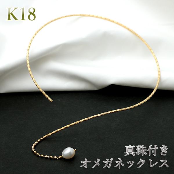 オメガネックレス K18 形状記憶ワイヤー入り 淡水真珠 トップ付き オメガ ネックレス 18金 パール ペンダント