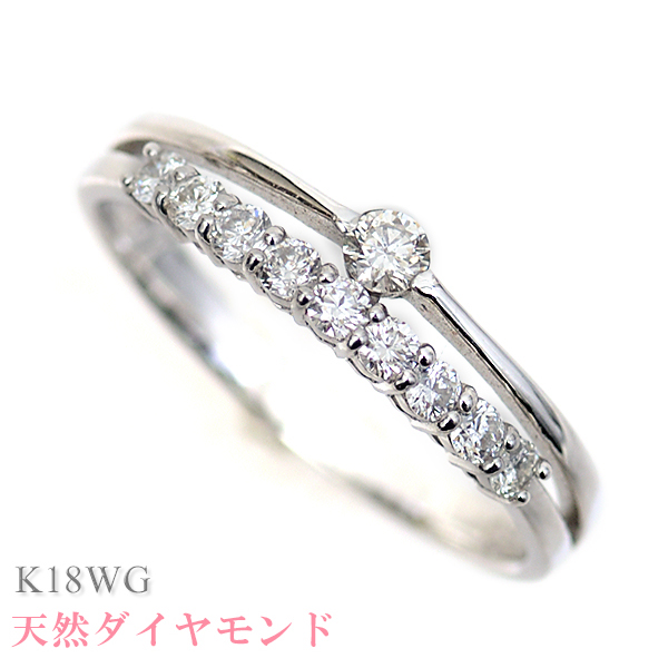 ダイヤモンドリング ホワイトゴールド リング 2連リング調 デザイン スイート10 スイートテン 結婚10周年 指輪 K18WG 18金ホワイト 天然 ダイヤモンド リング 0.3ct 受注生産/納期約4週間【楽ギフ_メッセ入力】