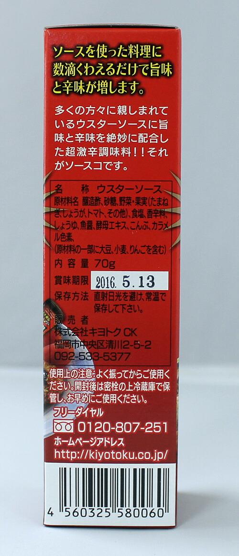 激辛 調味料 ソースコ 70g 6本 セット ソース スパイス 香辛料 旨辛