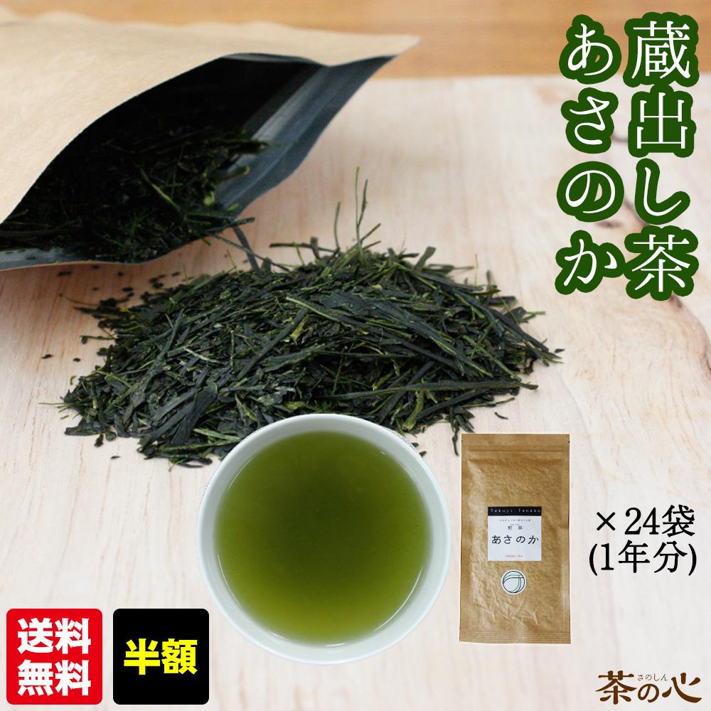 煎茶 緑茶 日本茶 100g 品種茶 茶葉 カテキン ビタミンC シングルオリジン あさのか 品種 単一品種 単一農園 希少 1年分 ギフト 送料無料 お買い物マラソン