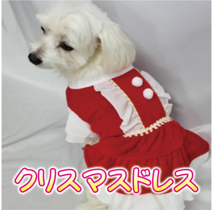 オシャレなクリスマスドレス☆ラグジュアリーなドレスでクリスマスをばっちりキメちゃおう 数量限定 クリスマスドレス サンタ X'MAS 新着セール ペット 小型犬 犬 プレゼント インスタ チワワ パーティ 毎日激安特売で 営業中です カワイイ ダックス オシャレ ウェア ドッグ 犬の服 トイプードル クリスマス